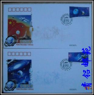 PFTN.HT-36中国航天事业纪念封-收藏网