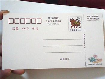 1997年邮政贺年片----散片《牛白片》-收藏网