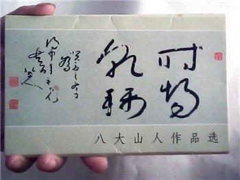 八大山人作品选明信片-收藏网