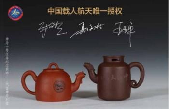 神舟十号任务纪念紫砂-----天宫神舟对壶-中国收藏网