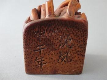 竹根雕印章-中国收藏网