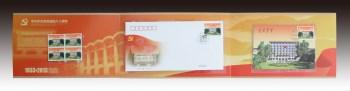 《中共中央党校建校八十周年》纪念邮票-收藏网