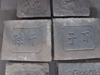 古董古玩 清 6264百子千孙石匾-收藏网