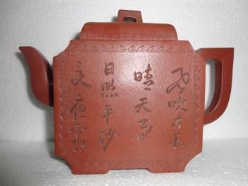 权寅赦方壶-收藏网