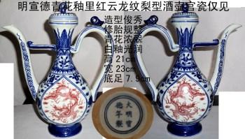 明宣德青花釉里红云龙纹酒壶官瓷名珍-收藏网
