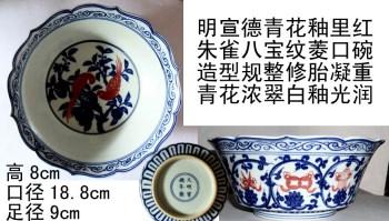 明宣德青花釉里红菱口碗官瓷名珍-收藏网