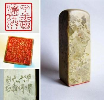 篆刻 韩天衡 鸟虫篆 青田米黄冻石 2.8厘米2.8厘米8厘米-中国收藏网