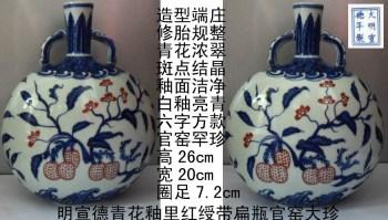 明宣德青花釉里红花果纹绶带扁瓶官瓷大珍-收藏网