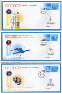 PFTN.HT—77神舟十号载人飞船成功发射总公司航天纪念封(3枚一套)-收藏网