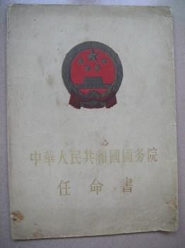 六0年[任命]-中国收藏网
