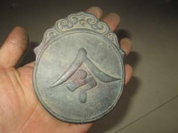 铜令牌-收藏网