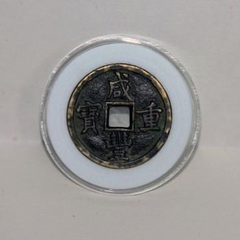 咸丰重宝 宝泉当十 极美品-中国收藏网