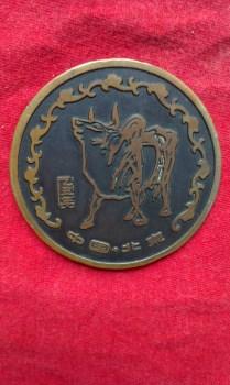 铜牌一枚-收藏网