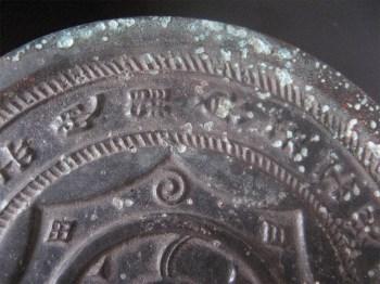 黑漆古汉代日月铭文镜-收藏网