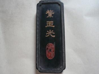 紫玉光-中国收藏网
