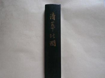 清华比润-墨锭-中国收藏网