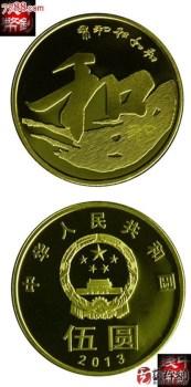 2013年和三纪念币,和字书法纪念币,和字三组,和3纪念币-收藏网