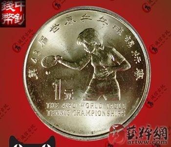 世乒赛纪念币1995年世乒赛纪念币 全新保真-收藏网