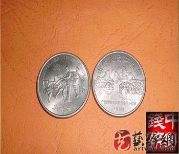 1988年 广西壮族自治区成立30周年纪念币 全新品相-收藏网