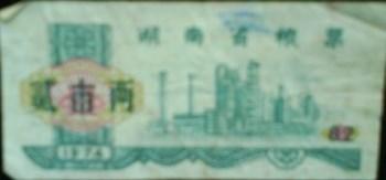 1974年湖南省贰市两粮票-收藏网