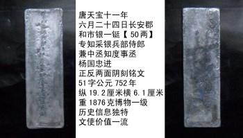 唐天宝十一年兵部侍郎杨国忠进贡50两银铤大珍-收藏网