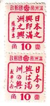 邮票.满州国邮票壹角二枚不同联印 9.5品-收藏网