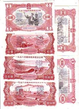 1958年国家经济建设公债票样1套7.5品-中国收藏网