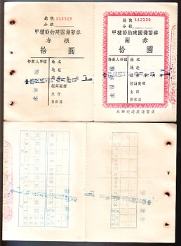 储蓄劵:甲种节约建国储蓄劵10元[副劵和存根联,1943年]9品-收藏网