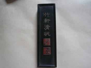 墨锭_竹轩清玩-中国收藏网