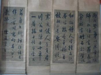 明永乐陈孟洁书法四条屏 -收藏网