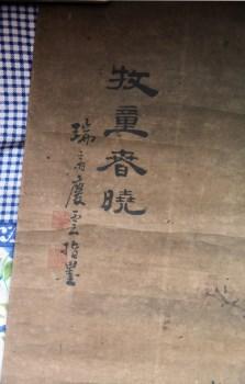 庆云指墨-收藏网