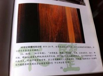 明代金丝紫檀木古桌-收藏网