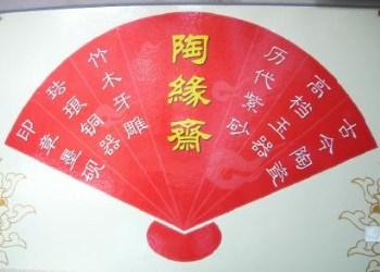 陶缘斋超润大号玉石玉瓶摆件-收藏网