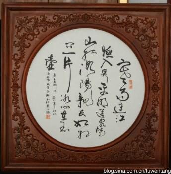 福文堂子轩书法一片冰心在玉壶-收藏网
