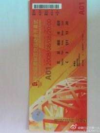 2008年北京奥运会开幕式门票,票根完整,出售-收藏网