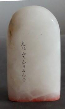 芙蓉石禅缘印-收藏网