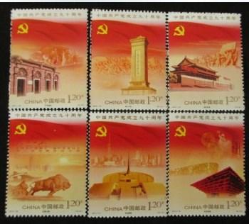 中国共产党成立90周年纪念邮票-收藏网