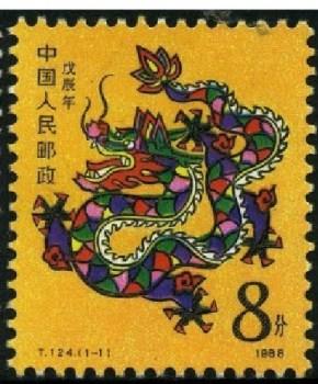 1988年龙邮票-收藏网