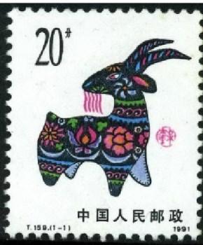 一轮羊邮票-收藏网