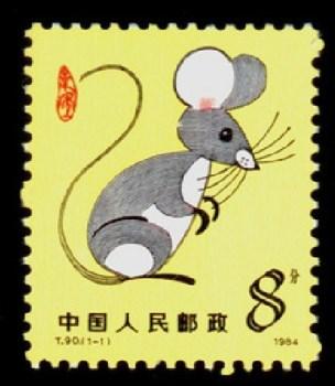 84年鼠邮票-收藏网