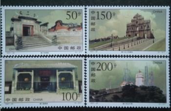 澳门古迹邮票-收藏网