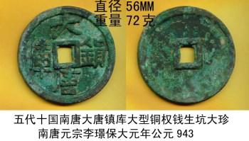 五代十国-南唐大唐[镇库]大型铜权钱生坑大珍-收藏网