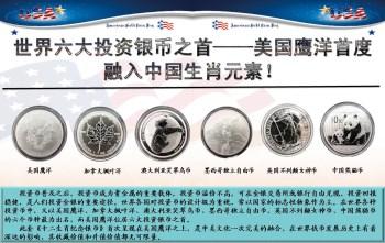 十二生肖收首银币-中国收藏网