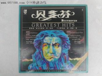 中唱少见版黑胶-著名贝多芬-伟大的精品4,JDL-2062A《C小调第五交响乐》-收藏网
