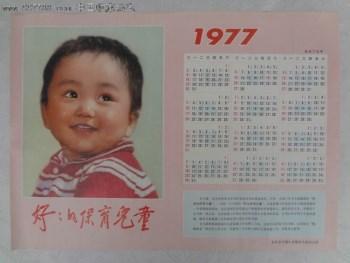 77年文革宣传画老年历画-好好的保育儿童,北京市计划生育领导小组办公室-中国收藏网