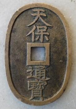 日本天保通宝 -收藏网