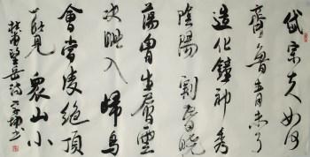 崔学坤四尺书法编号5074-收藏网