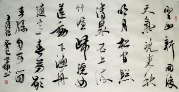 崔学坤四尺书法编号5082-收藏网