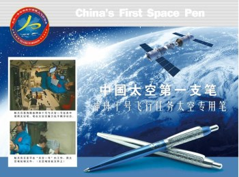 中国太空第一支笔-中国收藏网