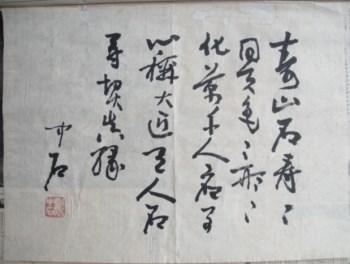 欧阳中石:书法-收藏网